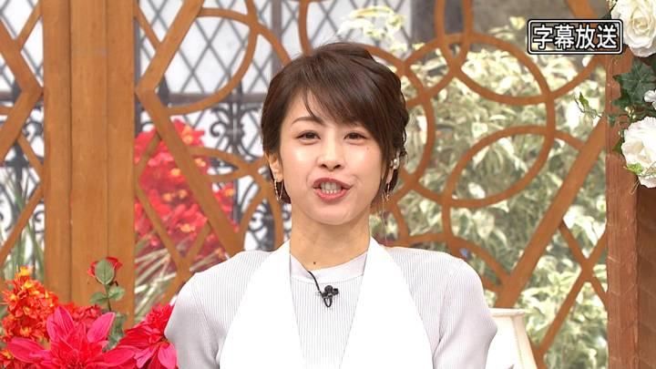 2020年04月22日加藤綾子の画像24枚目