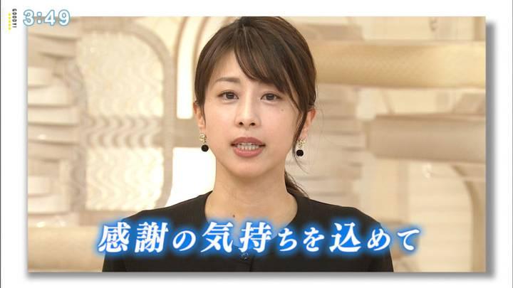 2020年04月23日加藤綾子の画像03枚目