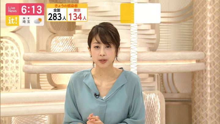 2020年04月23日加藤綾子の画像08枚目