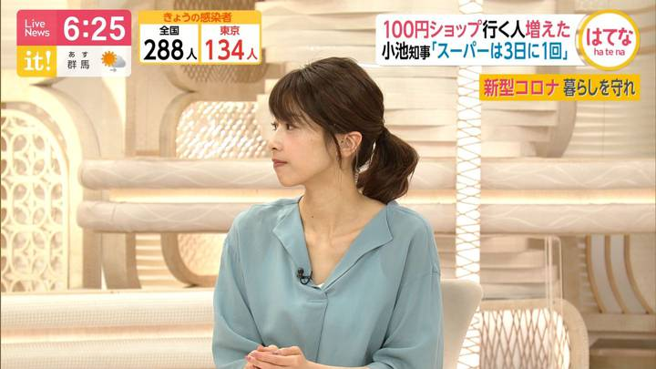 2020年04月23日加藤綾子の画像09枚目