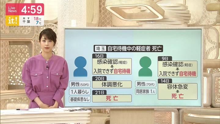 2020年04月24日加藤綾子の画像05枚目