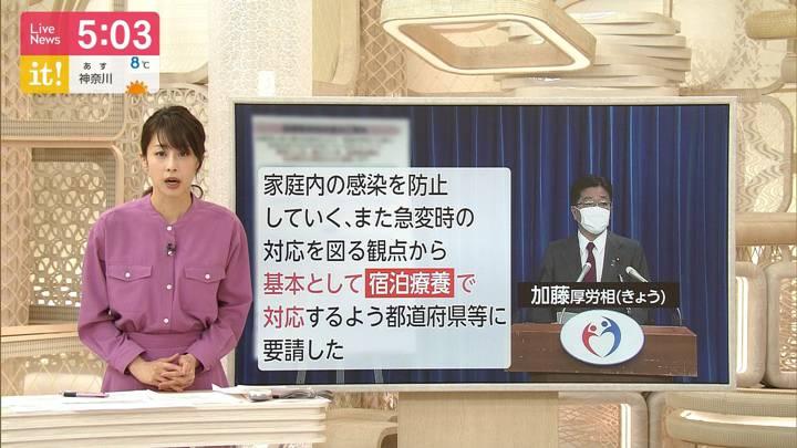 2020年04月24日加藤綾子の画像07枚目