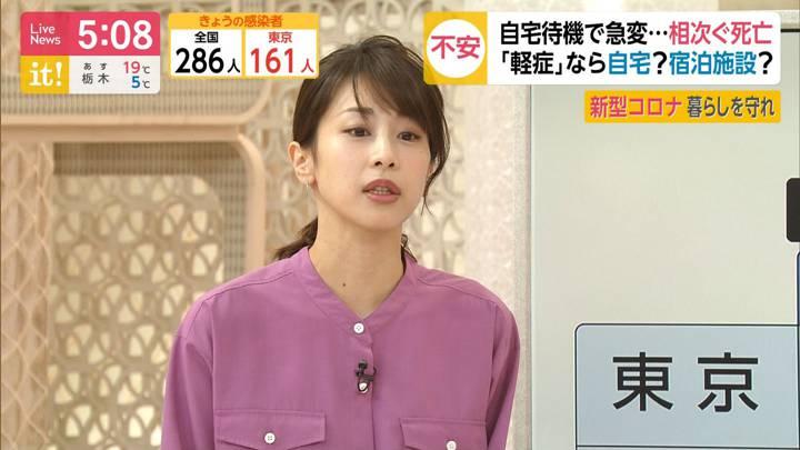 2020年04月24日加藤綾子の画像09枚目