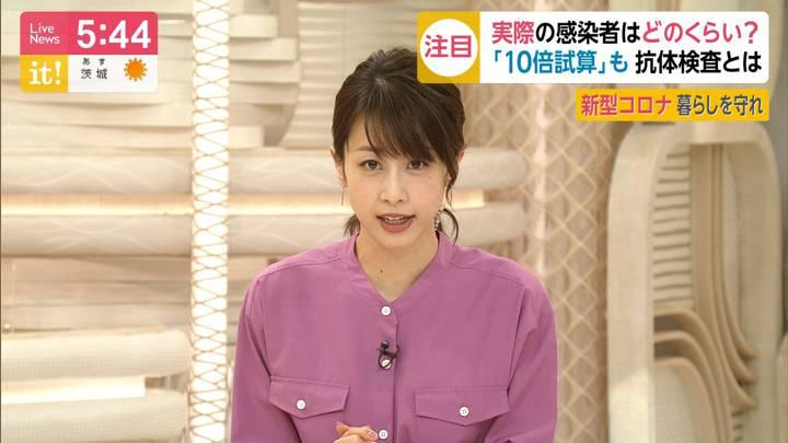 2020年04月24日加藤綾子の画像12枚目