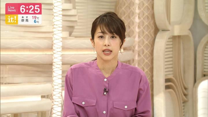 2020年04月24日加藤綾子の画像13枚目