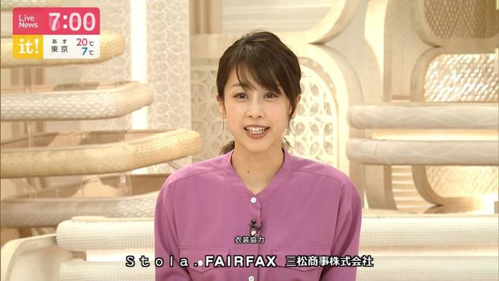 2020年04月24日加藤綾子の画像15枚目