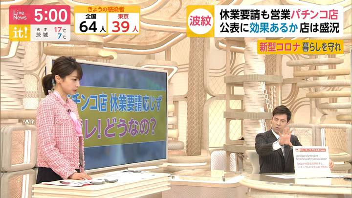 2020年04月27日加藤綾子の画像06枚目