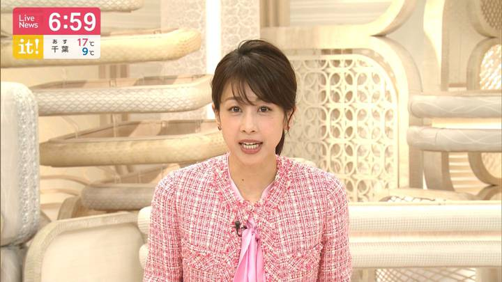 2020年04月27日加藤綾子の画像14枚目