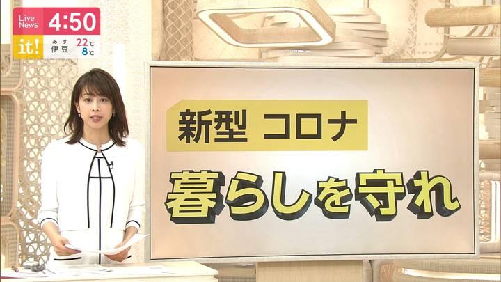 2020年04月28日加藤綾子の画像04枚目