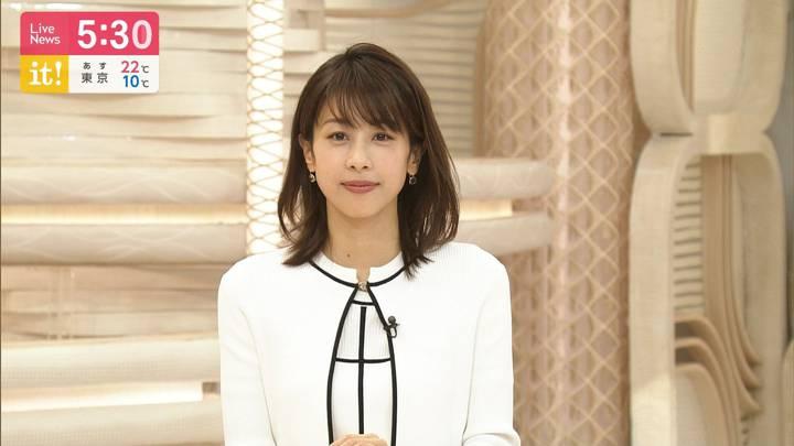 2020年04月28日加藤綾子の画像07枚目
