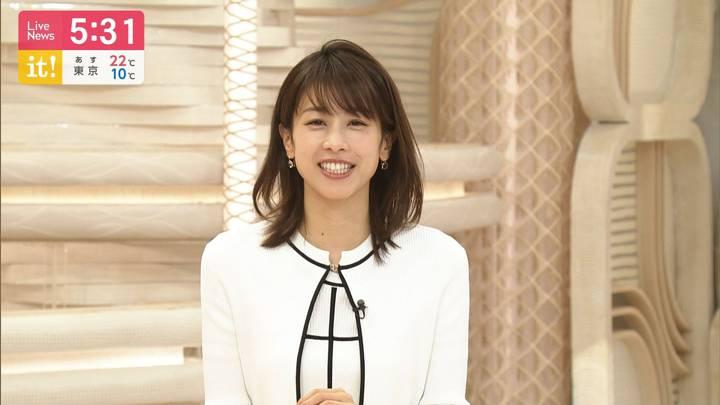 2020年04月28日加藤綾子の画像08枚目