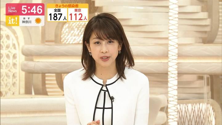 2020年04月28日加藤綾子の画像12枚目