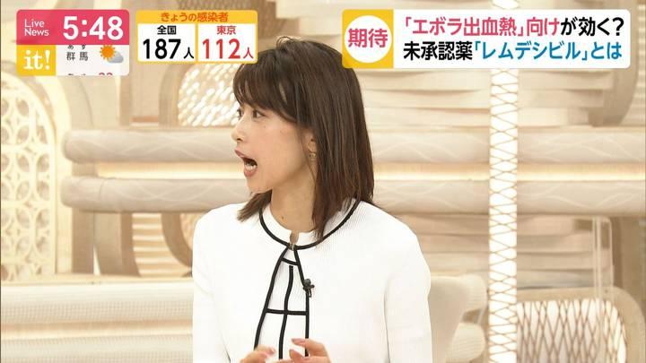 2020年04月28日加藤綾子の画像14枚目
