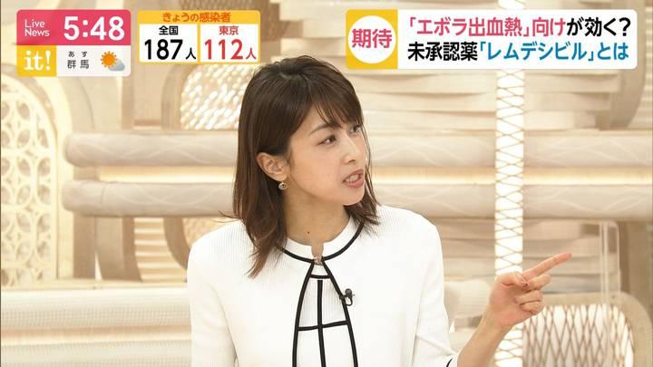 2020年04月28日加藤綾子の画像15枚目