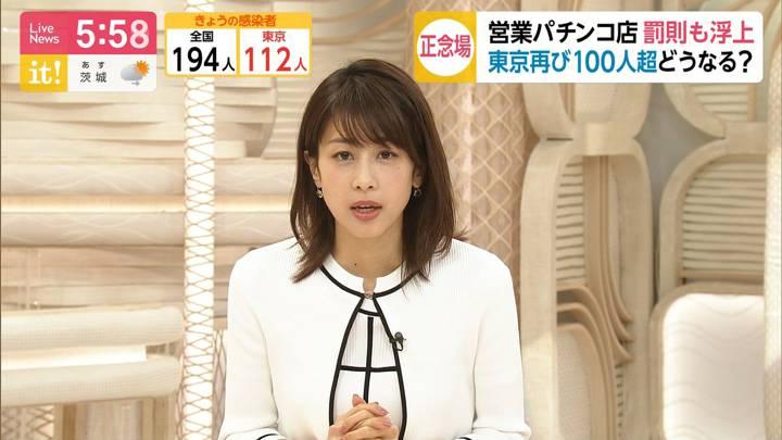 2020年04月28日加藤綾子の画像17枚目