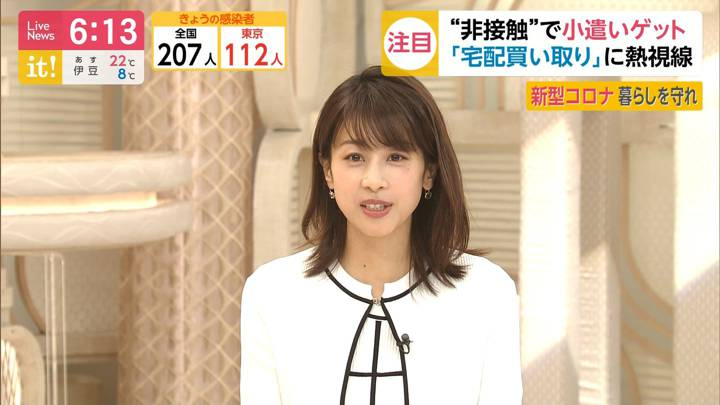 2020年04月28日加藤綾子の画像20枚目