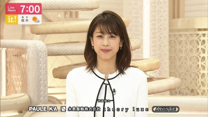 2020年04月28日加藤綾子の画像24枚目