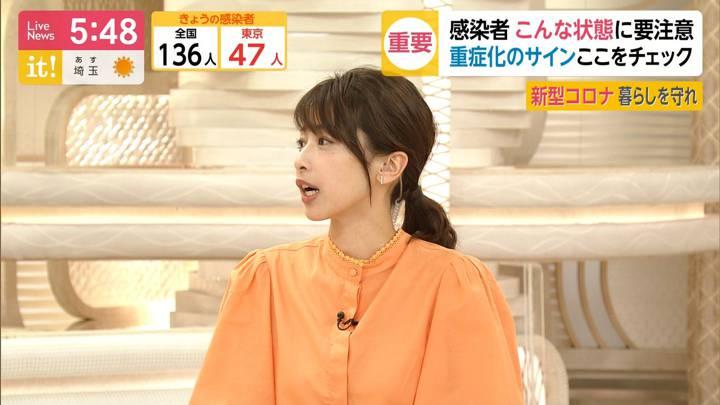 2020年04月29日加藤綾子の画像12枚目