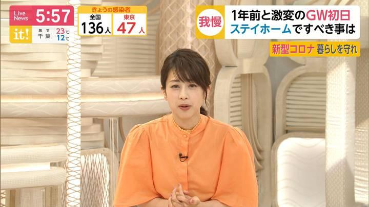 2020年04月29日加藤綾子の画像14枚目