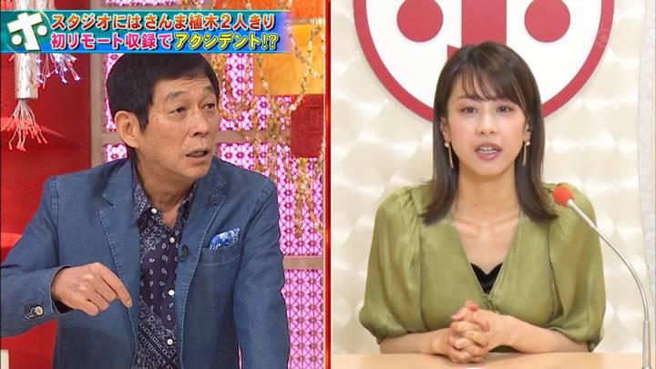 2020年04月29日加藤綾子の画像26枚目