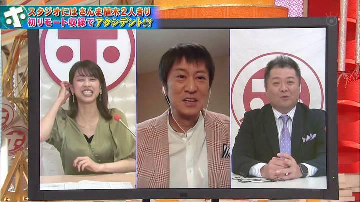 2020年04月29日加藤綾子の画像27枚目