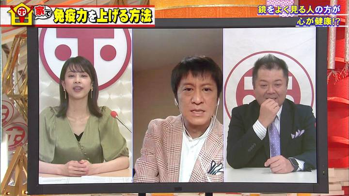 2020年04月29日加藤綾子の画像29枚目