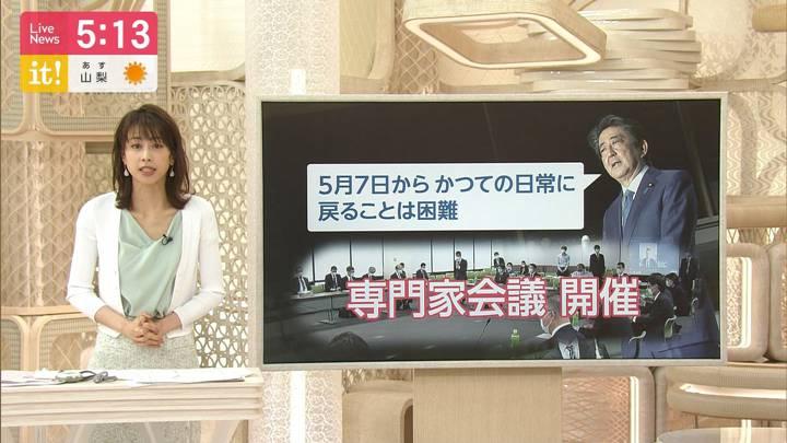 2020年05月01日加藤綾子の画像03枚目