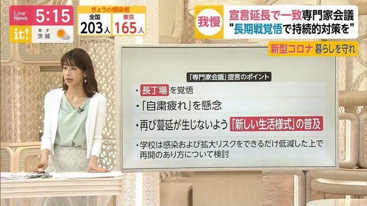 2020年05月01日加藤綾子の画像04枚目