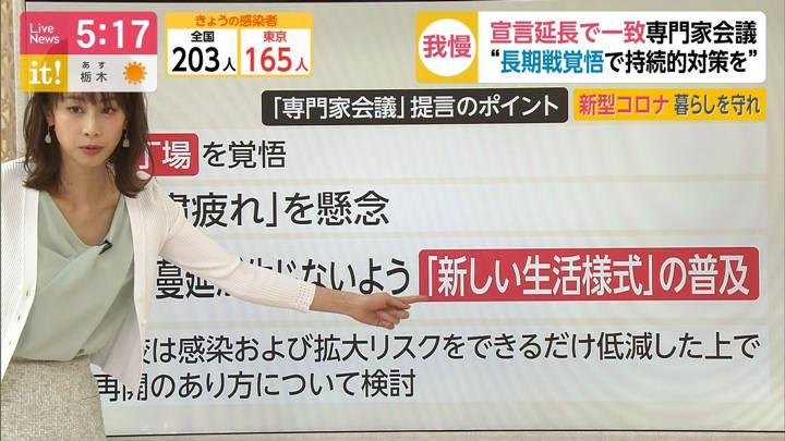 2020年05月01日加藤綾子の画像06枚目