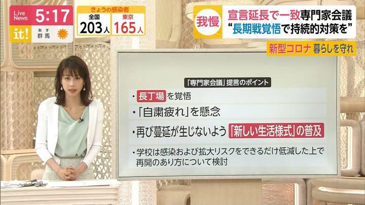 2020年05月01日加藤綾子の画像07枚目