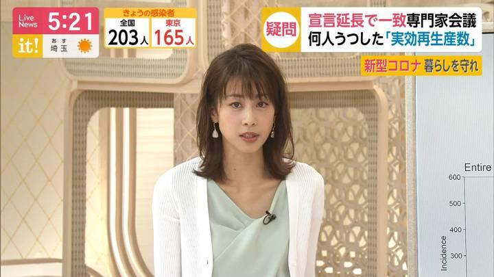 2020年05月01日加藤綾子の画像08枚目