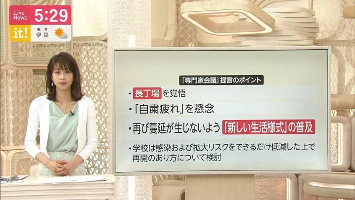 2020年05月01日加藤綾子の画像12枚目