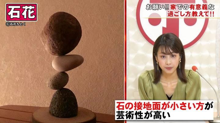2020年05月06日加藤綾子の画像25枚目