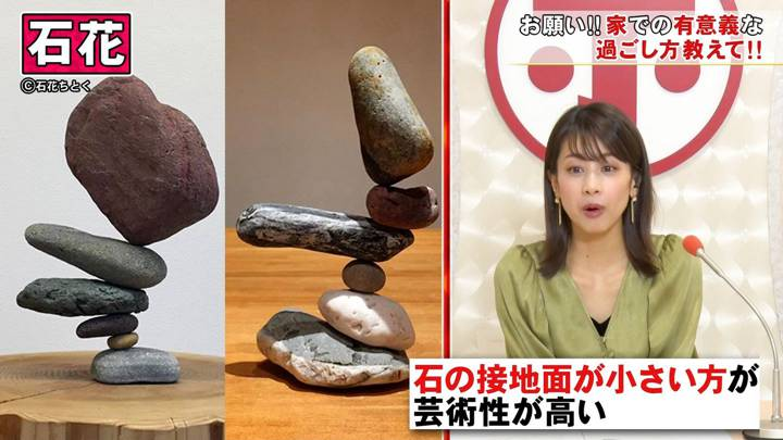 2020年05月06日加藤綾子の画像26枚目