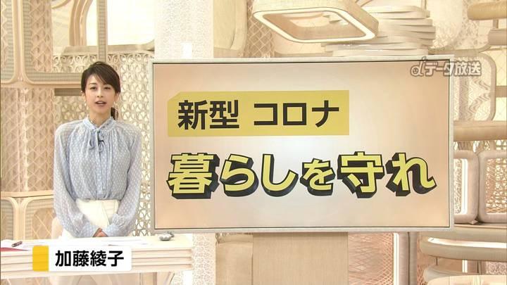 2020年05月11日加藤綾子の画像04枚目