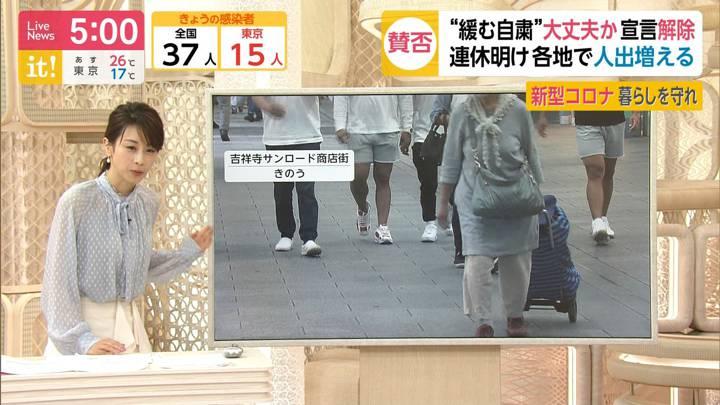 2020年05月11日加藤綾子の画像05枚目
