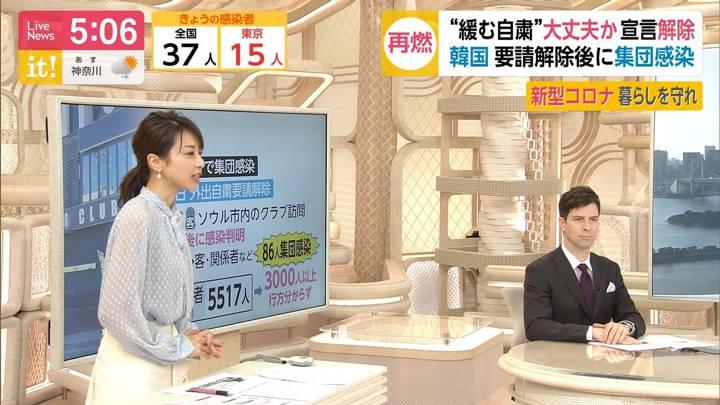 2020年05月11日加藤綾子の画像06枚目