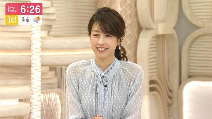 2020年05月11日加藤綾子の画像08枚目