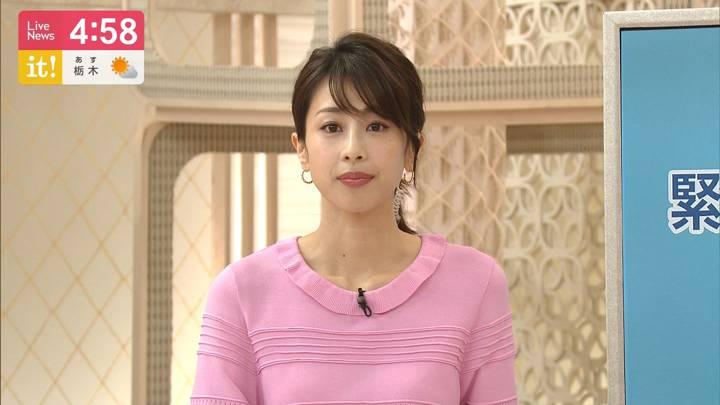 2020年05月12日加藤綾子の画像05枚目