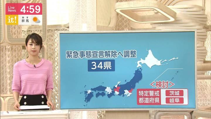 2020年05月12日加藤綾子の画像08枚目