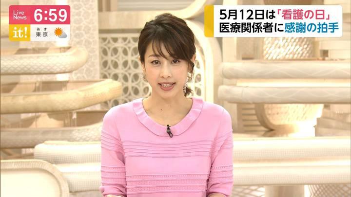 2020年05月12日加藤綾子の画像16枚目