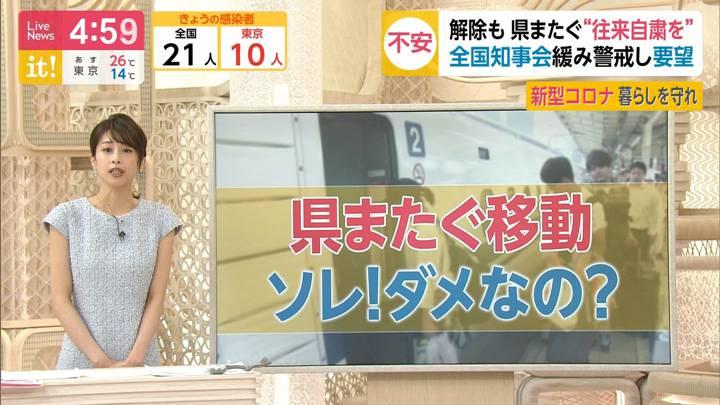 2020年05月13日加藤綾子の画像03枚目