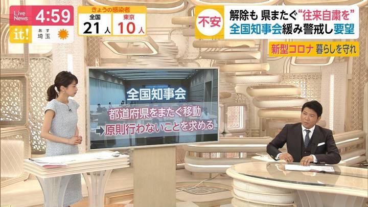 2020年05月13日加藤綾子の画像04枚目