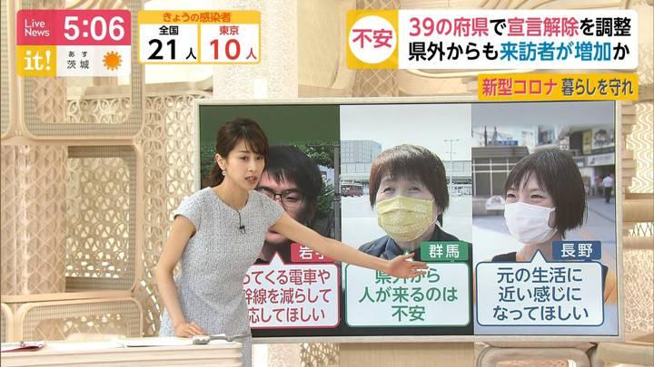 2020年05月13日加藤綾子の画像05枚目