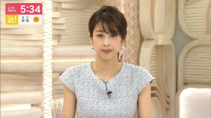 2020年05月13日加藤綾子の画像08枚目