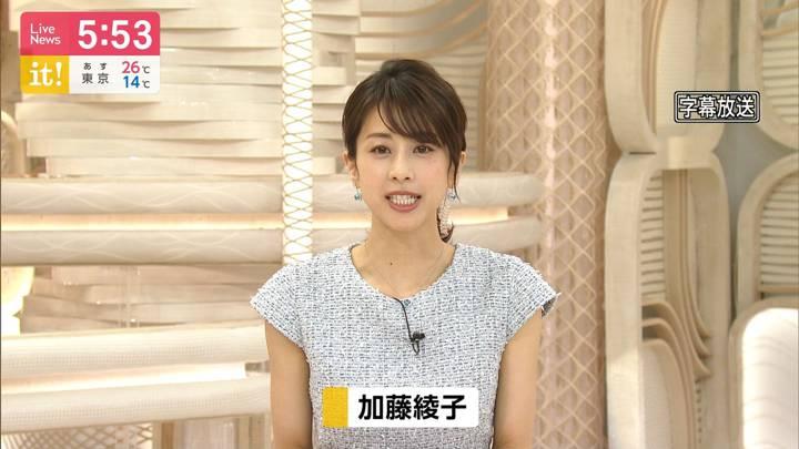 2020年05月13日加藤綾子の画像09枚目