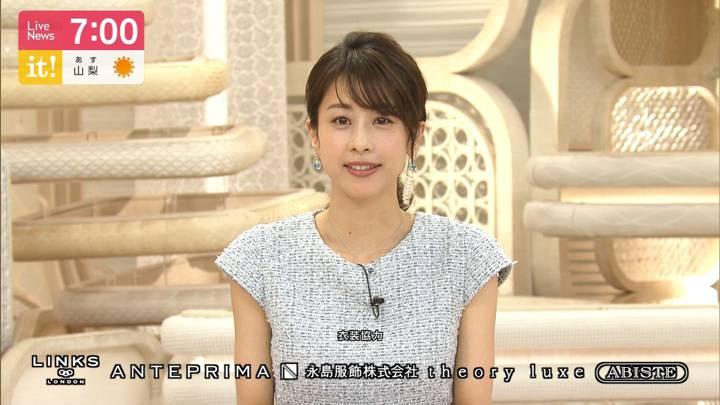 2020年05月13日加藤綾子の画像17枚目