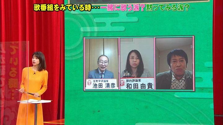2020年05月13日加藤綾子の画像24枚目