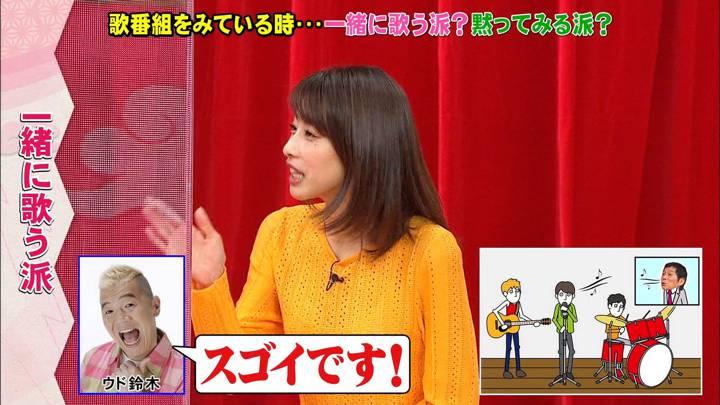 2020年05月13日加藤綾子の画像25枚目