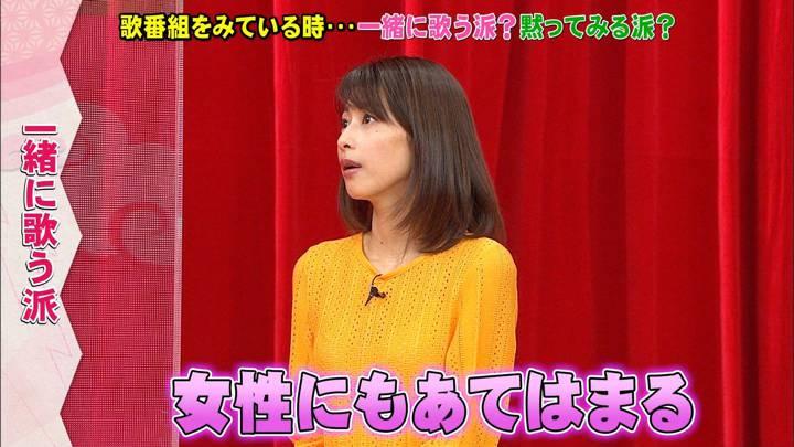 2020年05月13日加藤綾子の画像30枚目